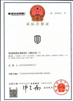 新商标证书