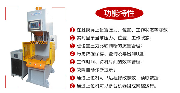 KTCQD-CNC数控液压机