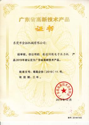 精密数控C型油压机高新技术产品证书